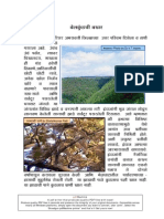 BelkundChi Bakhar Marathi Jungle Story by Dr.v.T