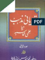Qadyani Mazhab Ka Ilmi Mohasiba