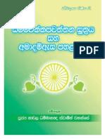 Dhamma Chakkappawaththana Sutra Book Sinhala