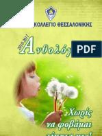 Ελληνικό Κολλέγιο Θεσσαλονίκης Ανθολόγιο 2010-2011