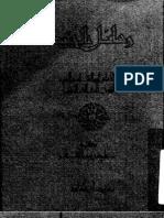الإمام الجنيد - رسائل الجنيد