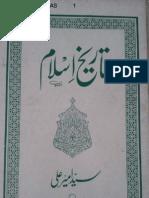 Tareekh e Islam