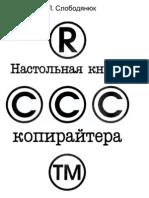 [YElina Slobodyanyuk Nastolnaya Kniga org