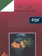 Atlas Negara Arab
