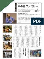 leaflet_養蜂協会講演用(志田支部)