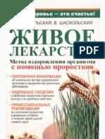 Шаскольская Н.Д., Шаскольский В.В. - Живое лекарство. Оригинальный метод оздоровления организма с помощью проростков - 2009