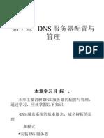DNS服務器配置與管理