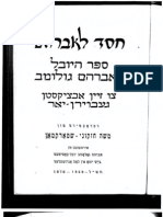 Velvel Green Yiddish