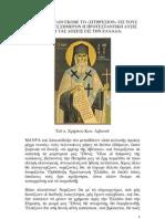 Ο ΠΑΠΑΣ ΤΟ 1439 ΕΚΟΒΕ ΤΟ «ΣΙΤΗΡΕΣΙΟΝ» ΕΙΣ ΤΟΥΣ ΒΥΖΑΝΤΙΝΟΥΣ ΣΗΜΕΡΟΝ Η ΠΡΟΤΕΣΤΑΝΤΙΚΗ ΔΥΣΙΣ ΚΟΒΕΙ ΤΑΣ ΔΟΣΕΙΣ ΕΙΣ ΤΗΝ ΕΛΛΑΔΑ; ΧΡΗΣΤΟΥ ΛΙΒΑΝΟΥ
