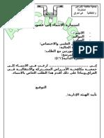 استمارة الانتماء لجمعية الامراض المشتركة