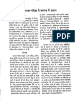 Some Words on Sri Bhagavat Patrika