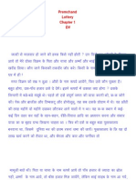 Lottery by Munshi Prem Chand
