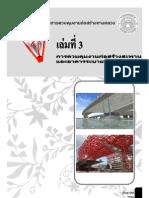 เล่มที่ 3 การควบคุมงานก่อสร้างสะพานและอาคารระบายน้ำ