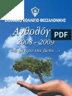 Ελληνικό Κολλέγιο Θεσσαλονίκης Λεύκωμα 2008-2009