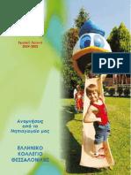 Αναμνήσεις από το Νηπιαγωγείο του Ελληνικού Κολλεγίου Θεσσαλονίκης. Σχολικό έτος 2004-2005
