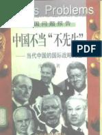 中国不当'不先生'