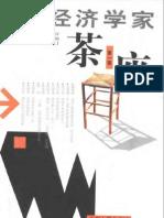 经济学家茶座 第一辑 2000