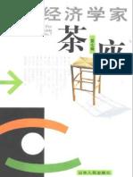 经济学家茶座 第七辑 2002