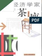 经济学家茶座 总第九辑 2002