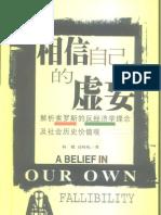 相信自己的虚妄――解析索罗斯的反经济学理念及社会历史价值观