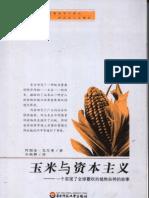 玉米与资本主义