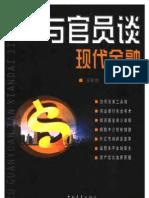 王东京:《与官员谈现代金融》