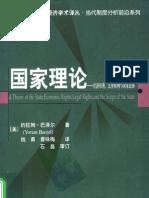 国家理论—经济权利、法律权利与国家范围