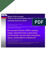Impact Russia Accession Ru En