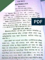 The Bhagavad Gita in Bengali Part 7