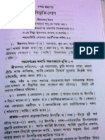 The Bhagavad Gita in Bengali Part 010