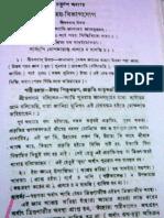 The Bhagavad Gita in Bengali Part 014