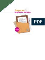 Карепина А. - Искусство делового письма. Законы, хитрости, инструменты - 2010