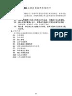 03 第三章 品質計畫審查作業程序sk0052E
