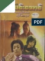 Nay Lin Aung - Crown Nyinn Taw Thein E Ka Riz 1