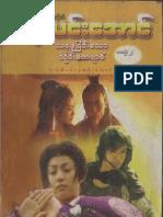 Nay Lin Aung - Crown Nyinn Taw Thein E Ka Riz 2