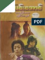 Nay Lin Aung - Crown Nyinn Taw Thein E Ka Riz 3