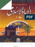Al Jihad Ul Islami 1