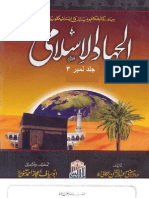 Al-Jihaad Ul Islami Jild 3
