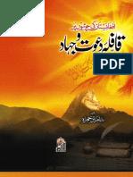Qafla Dawat o Jihaad