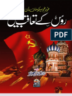 Ruse Ka Taaqub Main