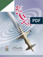 Khotbaat e Jihaad