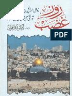 Rooz e Ghazab Zawaal e Israeel Ambiya Ki Busharataqin