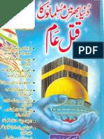 Dunya Bhar Main Musalmanon Ka Qatale Aam