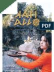 ΠΑΡΡΗΣΙΑ - ΚΑΤΙ ΑΛΛΟ (τεύχος 13, 2006)