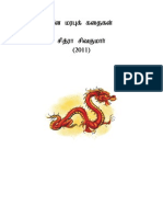 Chinese Legendary Tales in Tamil - சீன மரபுக் கதைகள் - சித்ரா சிவகுமார்