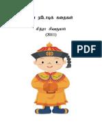 Chinese Folk Tales in Tamil - சீன நடோடிக் கதைகள் - சித்ரா சிவகுமார்