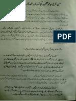 Qalander Baba Aulia Biography