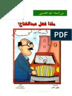 ٢٥ - ماذا فعل عبد الفتاح؟