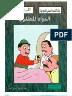 ٣ - الدواء المطلوب