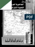 جمال حمدان..الجماهيرية الليبية .